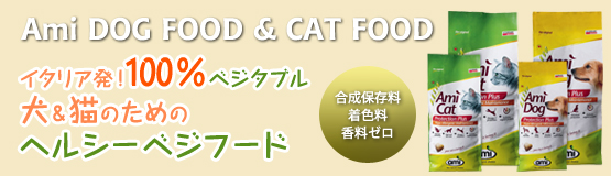 Ami DOG FOOD & CAT FOOD